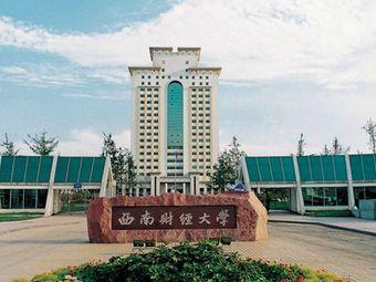 西南财经大学(柳林校区)