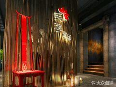 芙蓉壹号餐厅的图片