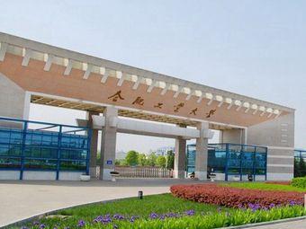 合肥工业大学(翡翠湖校区)