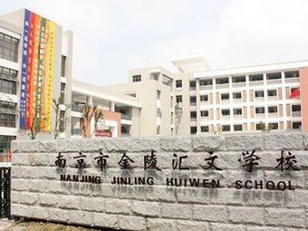 南京市金陵汇文学校