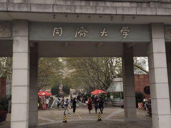 同济大学(四平路校区)