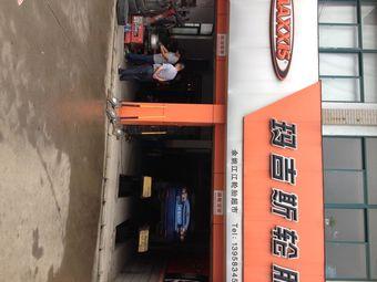 江江轮胎超市