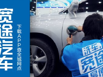 寬途汽車·高淳區鼎立華敏汽車用品經營部