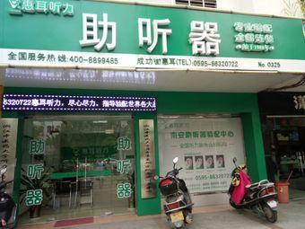南安惠耳助听器验配中心(成功街店)
