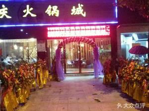 重庆自助火锅城