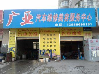 广亚欧阳汽车服务中心