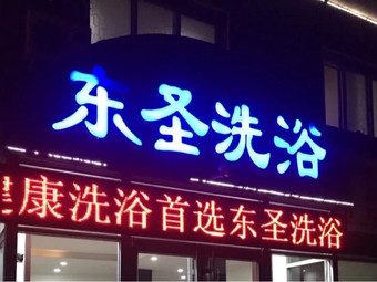 东圣洗浴(八中店)