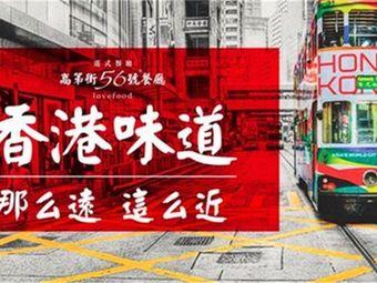 高第街56号餐厅(兖州九州方圆店)