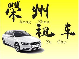 荣州租车(玫瑰湾总店)