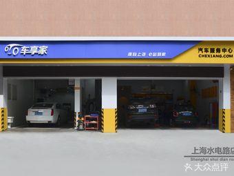 车享家汽车养护中心(上海水电店)