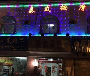 扬州陈氏足艺(文苑路店)