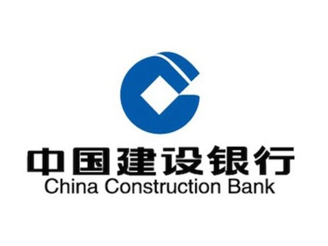中国建设银行(思南县支行)