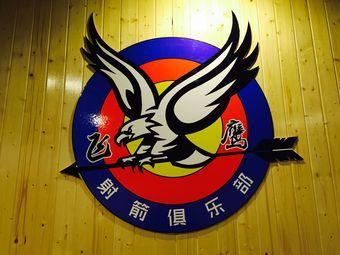 飞鹰射箭俱乐部