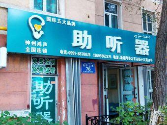 助听器验配中心·惠耳老店