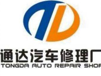 通达汽车修理厂