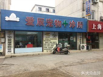 上海金山爱辰宠物医院(石化总院)