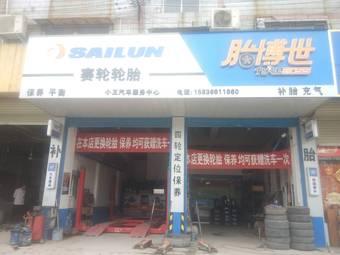 小王汽车服务中心