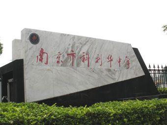科利华中学