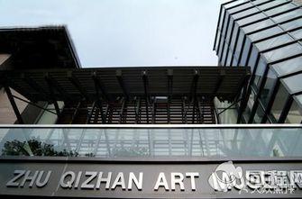 朱屺瞻艺术馆