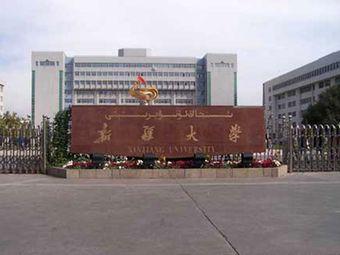 新疆大学(南校区)