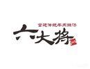 六大将牛肉辣汤(乐天百货店)