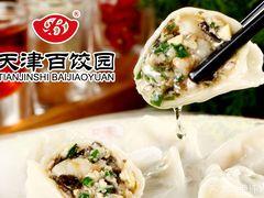 天津百饺园的图片