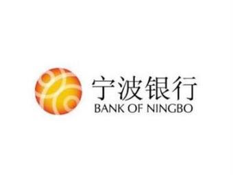 寧波銀行(南京太平門支行)
