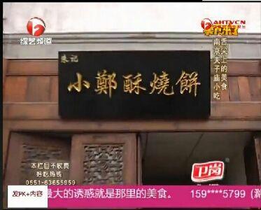 南京老门东必吃榜单