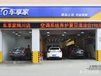 车享家汽车养护中心(梅川路店)