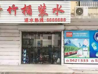 青竹桶装水粮油销售中心