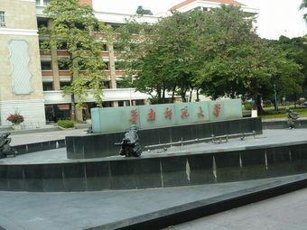 华南师范大学(石牌校区)