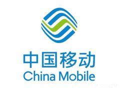 中国移动手机连锁卖场(建设手机城)