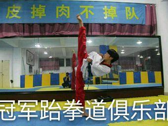 冠军跆拳道俱乐部