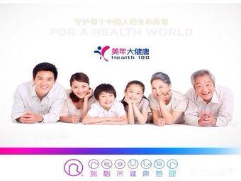 美年大健康瑞格尔健康体检中心(科技园中区分院)-深圳生活服务