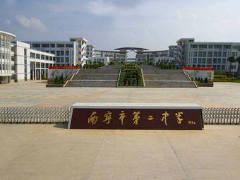 南宁市第二中学(东南一门店)
