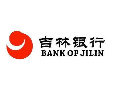 吉林银行(吉林上海路支行)