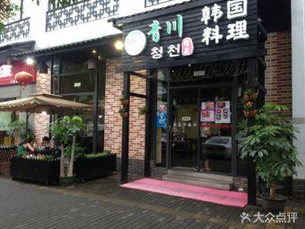 青川韩国料理