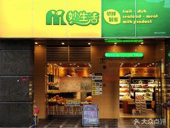 妙生活水果生鲜超市(江湾店)