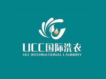 ucc国际洗衣(香港街店)
