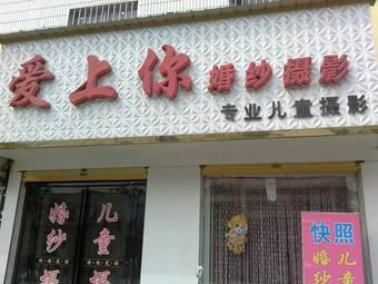 襄城县爱上你婚纱摄影店