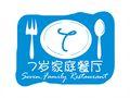7岁家庭餐厅(三亚湾店)