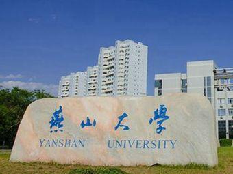 燕山大学(东校区)