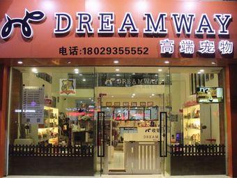 DREAMWAY高端宠物(全国总店)