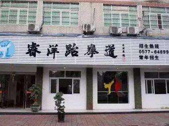 睿洋跆拳道(体育中心店)