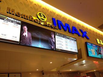万达影城(路南万达广场IMAX店)