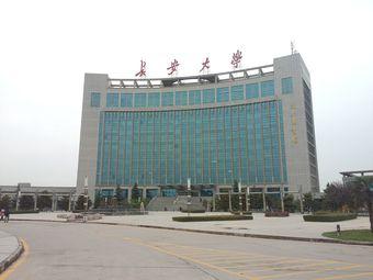 长安大学(渭水校区)