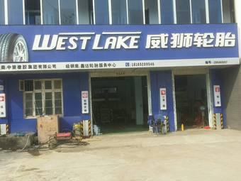 鑫达轮胎服务中心