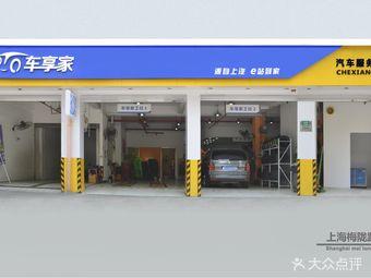 车享家汽车养护中心(上海梅陇店)