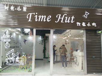 Time hut(时光小屋饮品站)