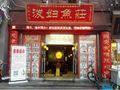 泼妇鱼庄(回民街店)